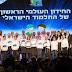 Niño israelí gana primer Concurso Internacional sobre el Talmud