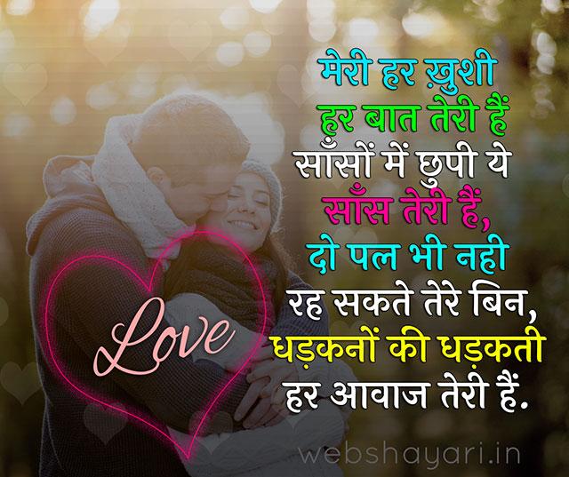 love shayari hindi me photo wali shayari love pics hindi