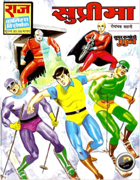 सुप्रीमा : सुपर कमांडो ध्रुव कॉमिक्स हिंदी पीडीऍफ़ फ्री डाउनलोड | Suprema : Super Commando Dhruv Comics Hindi PDF Download
