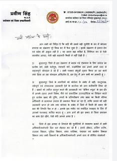 कलेक्टर बुरहानपुर प्रवीण सिंह ने पत्रकारों के योगदान पर आभार व्यक्त किया