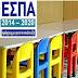 Πλήρης ένταξη όλων των επιλαχόντων στο πρόγραμμα ΕΣΠΑ για τους βρεφονηπιακούς σταθμούς του Δήμου Λαυρεωτικής