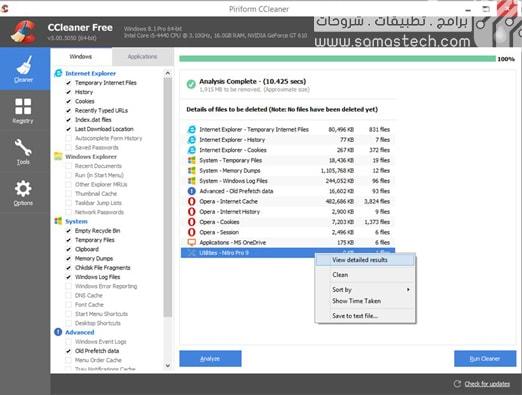 برنامج سي كلينر CCleaner 5.80