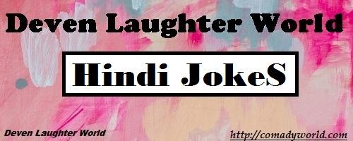 Today Special Jokes-पति और पत्नी जोक्स
