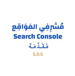 مشرفي المواقع | Search Console | مقدّمة SDS
