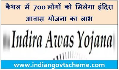 Indira Awas Yojana in Kaithal कैथल में 700 लोगों को मिलेगा इंदिरा आवास योजना का लाभ, सरकार ने मांगे आवेदन