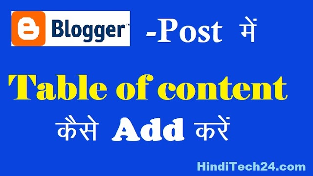 Blogger Blog Post में Table of Content कैसे Add करें ? How To Add Table Of Content in Blogger Blog-Post.
