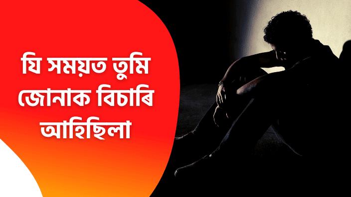 Assamese Sad Story | Axomiya dukhor golpo