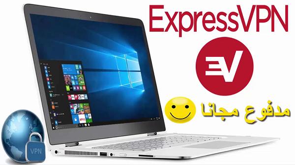 احصل على احسن VPN مدفوع مجانا ! بمواصفات قوية express vpn + التفعيل