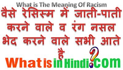 Racism ya Racist ka matlab kya hota hai