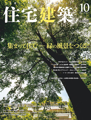 住宅建築 2019年10月号 zip online dl and discussion
