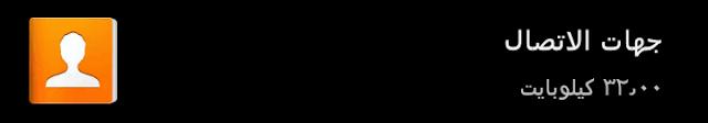 الاسماء في سامسونج