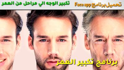تحميل تطبيق face app للاندرويد