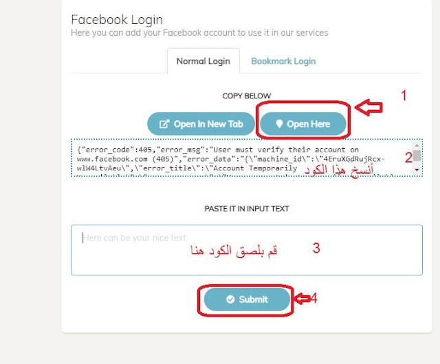 كيفية معرفة رقم هاتف صاحب الفيس بوك بدون برامج حتى لو قام بإخفائه