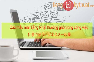 Tổng hợp mẫu email tiếng Nhật thường gặp trong công việc 仕事で使うビジネスメール集: Báo giá 見積りメール