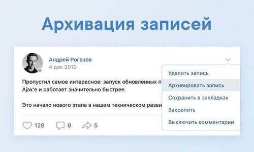 «ВКонтакте» добавила возможность архивировать посты