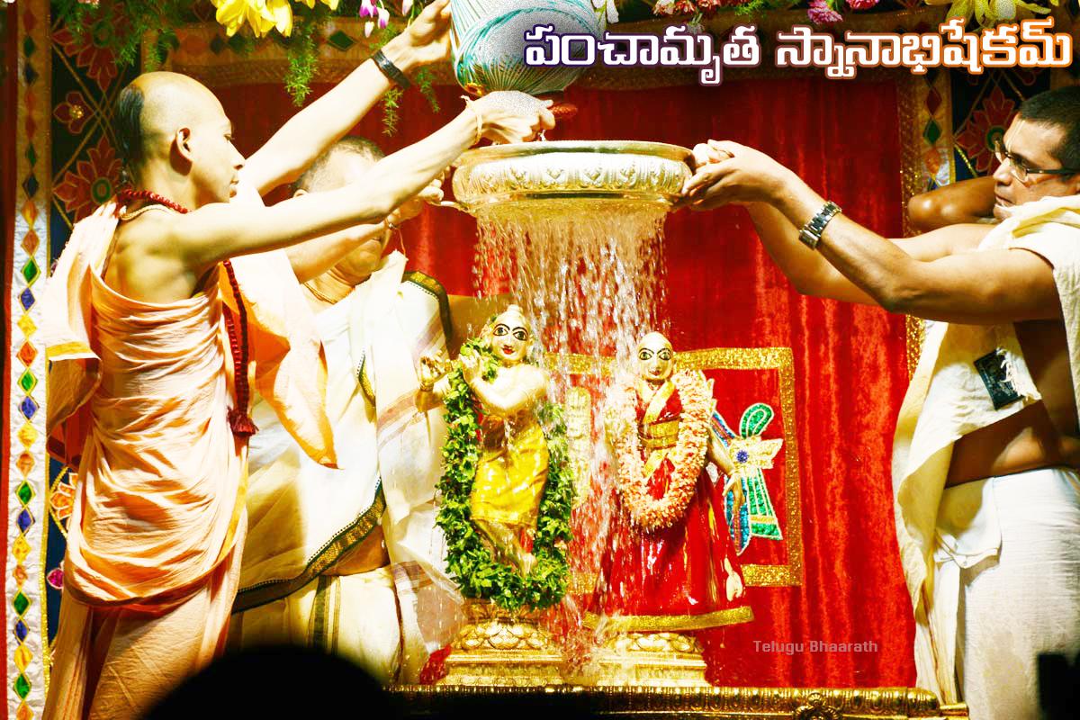 పంచామృత స్నానాభిషేకమ్ - Panchamruta Snanabhisekam