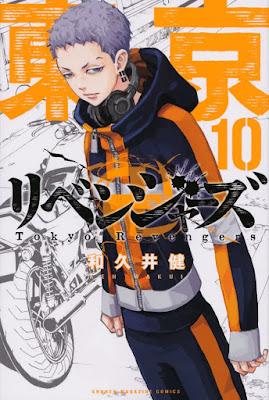 東京リベンジャーズ コミック 表紙 第10巻   三ツ谷隆 Mitsuya Takashi    東リベ 東卍   Tokyo Revengers Volumes