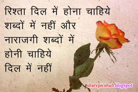 Rishta Quote in Hindi With Photo | Wise Hindi Quotes ...