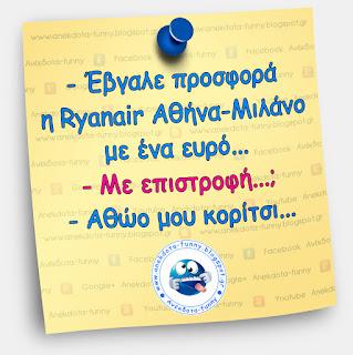 Έβγαλε προσφορά η Ryanair