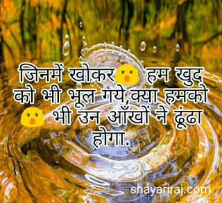 Best-hindi-love-shayari-romantic-for-boyfriend97 h whheh