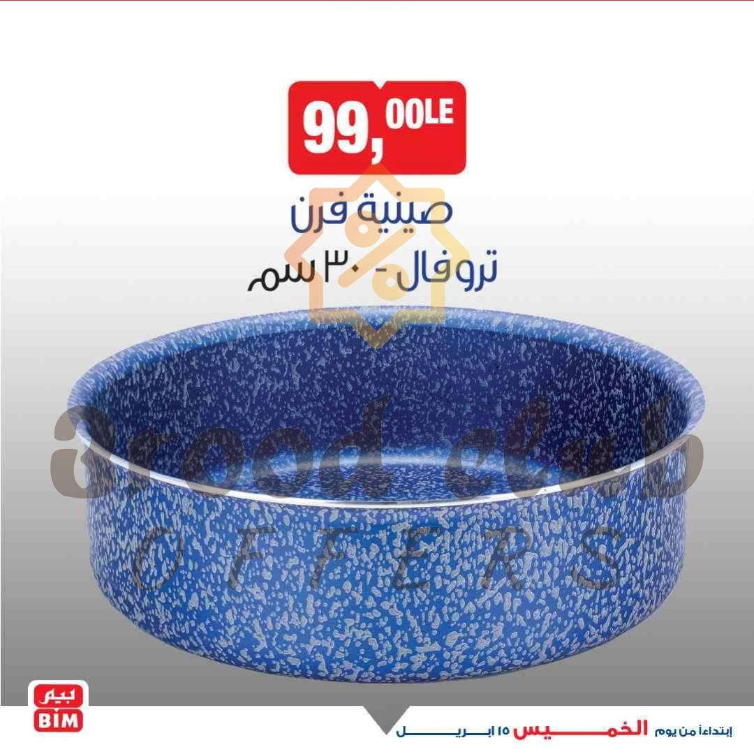 عروض بيم في شهر رمضان اليوم الخميس 15 ابريل