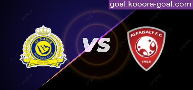 نتيجة مباراة النصر والفيصلي كورة جول اليوم 19-08-2021 في الدوري السعودي