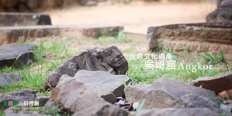[柬埔寨.暹粒] 世界文化遺產「吳哥窟」之小圈
