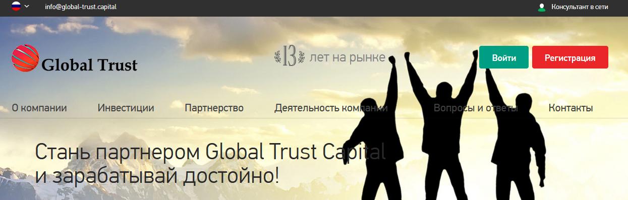 Мошеннический сайт global-trust.capital – Отзывы, развод, платит или лохотрон? Информация