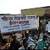 জামালপুরের হৈমবতী দাতব্য চিকিৎসাকেন্দ্রকে চালুর দাবীতে রাস্তা অবরোধ গ্রামবাসীদের