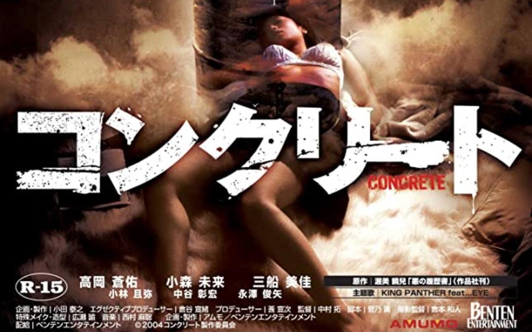 Konkurito (2004) HD Subtitle Indonesia