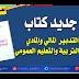 جديد كتاب: دليل التدبير المالي والمادي لمؤسسات التربية والتعليم العمومي