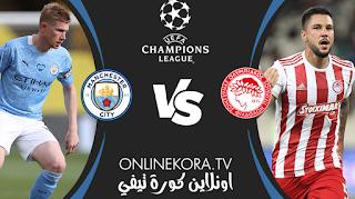 مشاهدة مباراة مانشستر سيتي وأولمبياكوس بث مباشر اليوم 25-11-2020  في دوري أبطال أوروبا