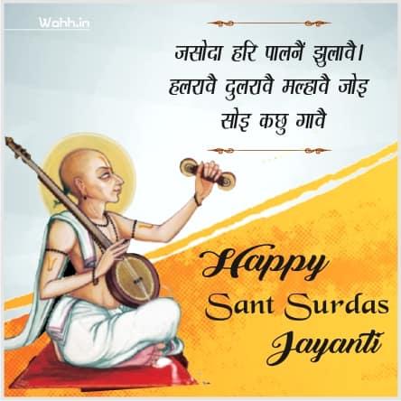 Surdas Jayanti Wishes, Quotes in Hindi