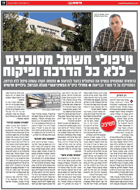 טיפולי חשמל מסוכנים - ללא כל הדרכה ופיקוח , רן רזניק , ישראל היום , 12.01.2020