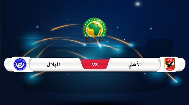 تقديم مباراة الأهلي المصري و الهلال السوداني