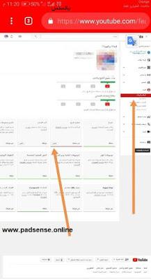 كيفية انشاء حساب ادسنس وربطه مع اليوتيوب بطريقة صحيحة (عمل ايميل ادسنس)