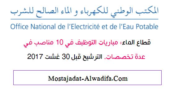 المكتب الوطني للكهرباء والماء الصالح للشرب - قطاع الماء: مباريات التوظبف في 10 مناصب في عدة تخصصات. الترشيح قبل 30 غشت 2017