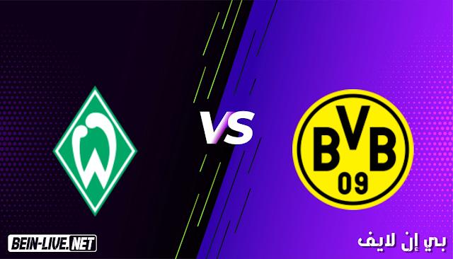 مشاهدة مباراة بروسيا دورتموند وفيردر بريمن بث مباشر اليوم بتاريخ 18-04-2021 في الدوري الالماني