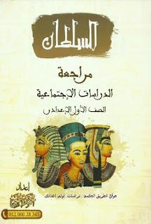 المراجعة النهائية فى الدراسات الاجتماعية اولى اعدادى لسلطان المراجعات الاستاذ محمد فتحى