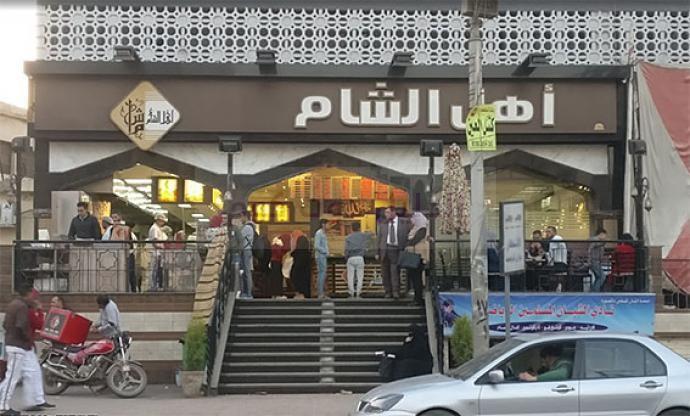 منيو اهل الشام - رقم التوصيل وأسعار الوجبات والعروض 2021