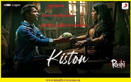 किस्तों KISTON (Lyrics) - Jubin Nautiyal ft Janvi & Rajkumar-Hindilyricszone.in