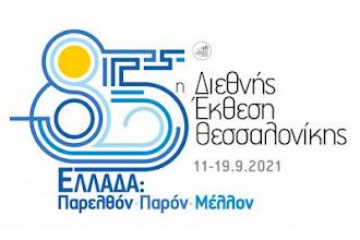 Συμμετοχή του Επιμελητηρίου Καστοριάς στην 85η ΔΕΘ