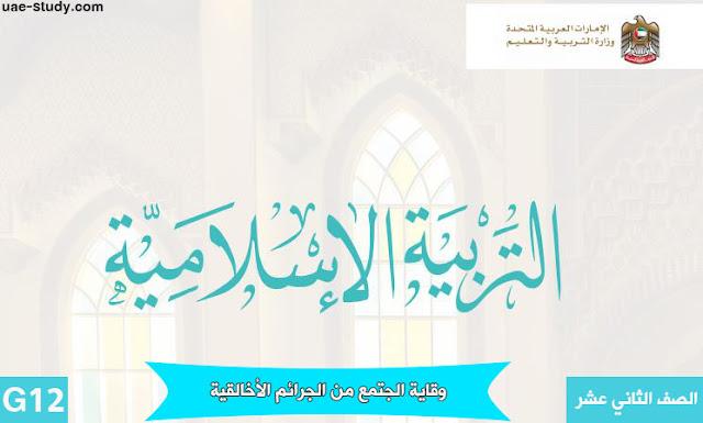 حل درس وقاية المجتمع من الجرائم الاخلاقية للصف الثاني عشر تربية اسلامية