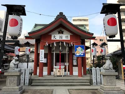 吉方位 大阪 大国主神社