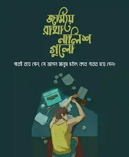 30+ Best Bengali Status For Whatsapp & Facebook 2021   বাংলা হোয়াটস অ্যাপ স্ট্যাটাস   Bangla Status For Facebook