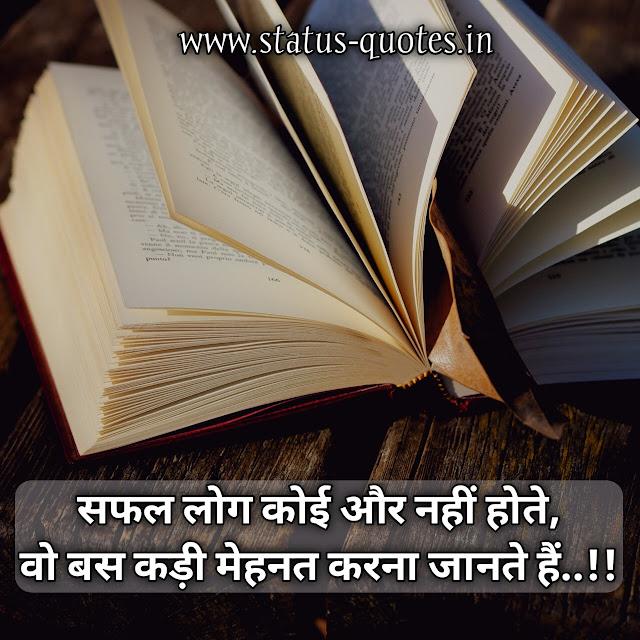Motivational Status In Hindi For Whatsapp 2021  सफल लोग कोई और नहीं होते,  वो बस कड़ी मेहनत करना जानते हैं..!!