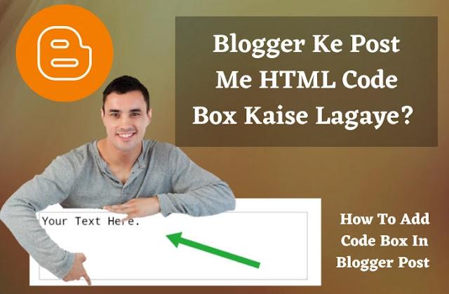 blog post me html box kaise lagaye, blog me code box kaise add kare, how to add code box in blogger post, blogger ke post me html code box kaise lagaye, html code box kaise lagaye