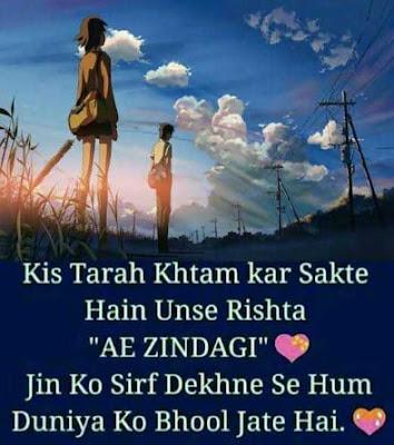 Rishta hindi Shayari