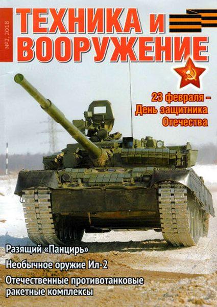 Читать онлайн журнал Техника и Вооружение (№2 2018) или скачать журнал бесплатно