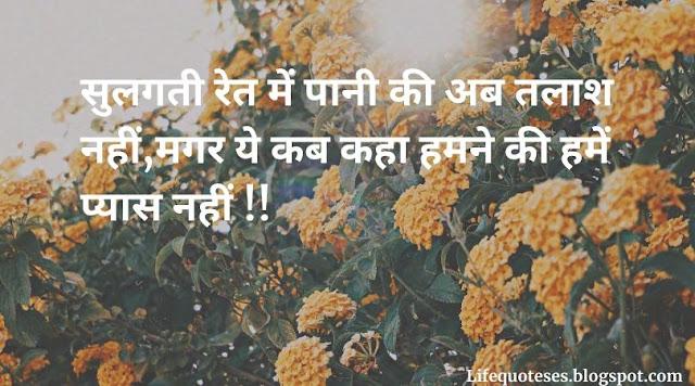 broken heart status in hindi language
